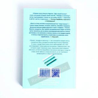 Книга Зошит в клітинку