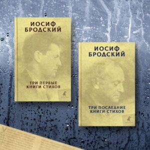 Три перші книги віршів + Три останні книги віршів. Йосип Бродський (комплект з 2 книг)