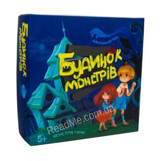 Настільна гра: Будинок Монстрів (українською мовою, 5+)
