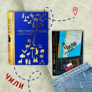 Комплект книг про Чилі: Що таке Чилі? + Чилі в кишені