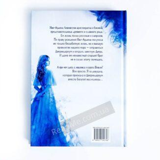 Книга Двериндариум. Мертвое