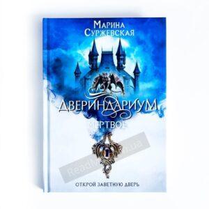 Книга Дверіндаріум. Мертв- купити книгу в інтернет-магазині ReadMeое