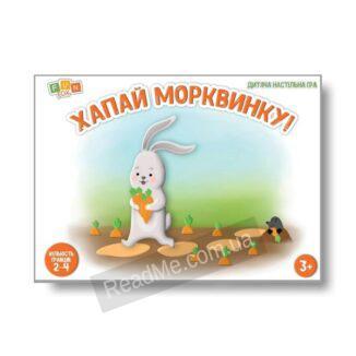 Настольная игра Хапай морквинку! (Хватай морковку) - купить игру онлайн в Украине