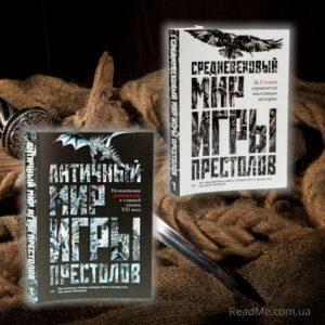Средневековый мир Игры Престолов + Античный мир Игры Престолов - комплект из 2 книг