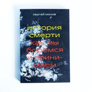 Книга История смерти. Как мы боремся и принимаем - купить книгу в интернет-магазине ReadMe