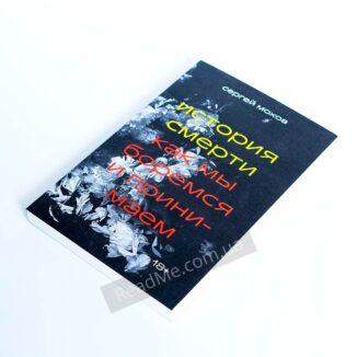 Книга История смерти. Как мы боремся и принимаем