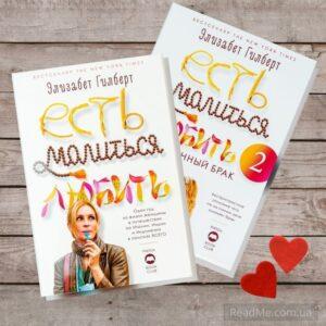 Елізабет Гілберт - Комплект з двох книг Їсти, молитися, кохати - купити книгу в інтернет-магазині ReadMe