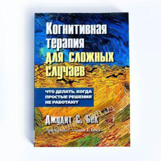 Когнітивна терапія для складних випадків - купити книгу в інтернет-магазині ReadMe