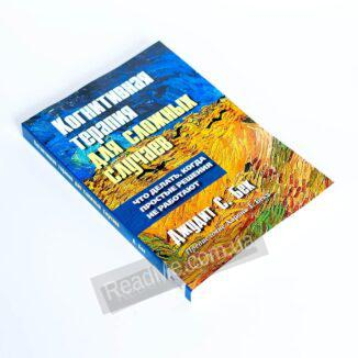 Книга Когнітивна терапія для складних випадків