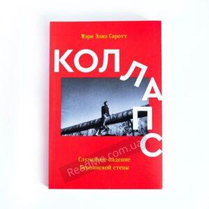 Книга Колапс. Випадкове падіння Берлінської стіни - купити книгу в інтернет-магазині ReadMe