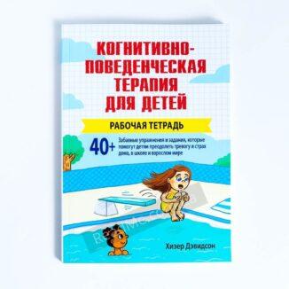 Книга Когнитивно-поведенческая терапия для детей: рабочая тетрадь - купить книгу в интернет-магазине ReadMe