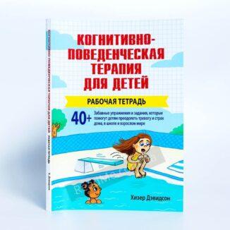 Книга Когнітивно-поведінкова терапія для дітей: робочий зошит