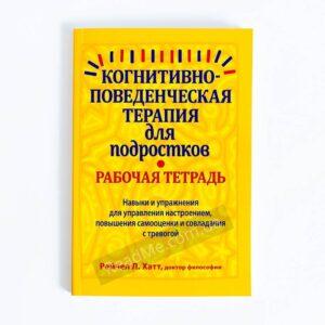 Книга Когнитивно-поведенчаская терапия для подростков: рабочая тетрадь - купить книгу в интернет-магазине ReadMe