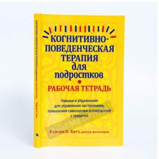 Книга Когнітивно-поведенчаская терапія для підлітків: робочий зошит