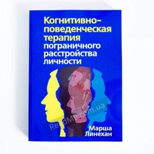 Книга Когнітивно-поведінкова терапія прикордонного розладу особистості - купити книгу в інтернет-магазині ReadMe