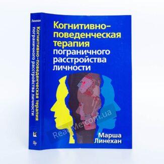 Книга Когнитивно-поведенческая терапия пограничного расстройства личности