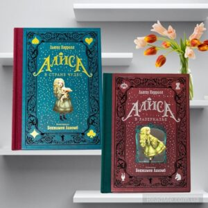 Аліса в Країні Чудес, Аліса в Задзеркаллі - комплект з 2 книг - купити книгу в інтернет-магазині ReadMe