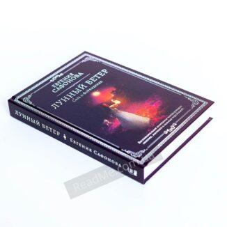Книга Лунный ветер, авторЕвгения Сафонова