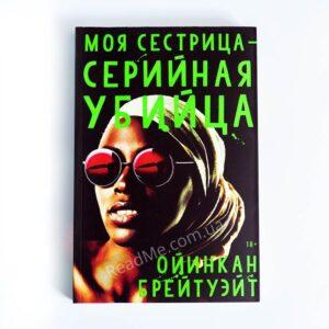 Книга Моя сестричка - серійна вбивця - купити книгу в інтернет-магазині ReadMe