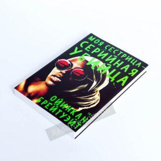 Книга Моя сестричка - серійна вбивця: роман