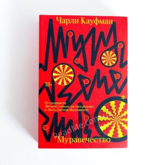 Книга Муравечество - купити книгу в інтернет-магазині ReadMe
