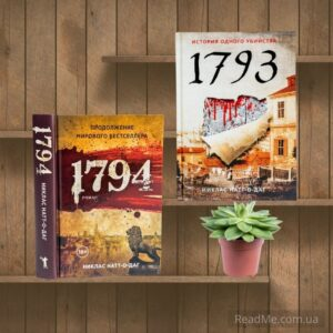 Ніклас Натт-о-Даг. комплект з двох книг: 1794 + 1793 - купити книгу в інтернет-магазині ReadMe