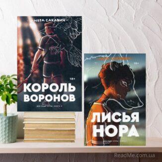 Нора Сакавич. Лисья нора + Король воронов - Комплект из 2 книг - купить книгу в интернет-магазине ReadMe