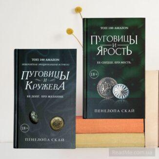 Комплект книг: Ґудзики і лють + Ґудзики і мережива - купити книгу в інтернет-магазині ReadMe