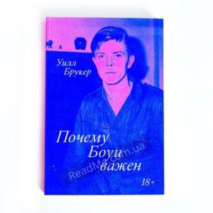 Книга Чому Боуї важливий - купити книгу в інтернет-магазині ReadMe