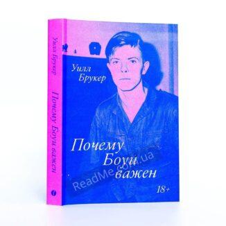 Книга Почему Боуи важен