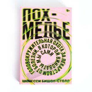 Книга Похмілля - купити книгу в інтернет-магазині ReadMe