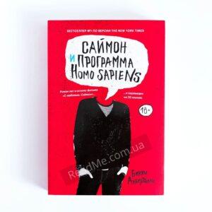Книга Саймон і програма Homo Sapiens - купити книгу в інтернет-магазині ReadMe
