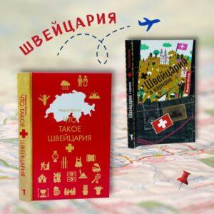 Комплект книг про Швейцарію: Що таке Швейцарія? + Швейцарія в кишені