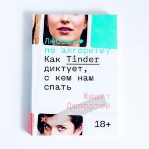 Книга Любов за алгоритмом. Як Tinder диктує, з ким нам спати - купити книгу в інтернет-магазині ReadMe
