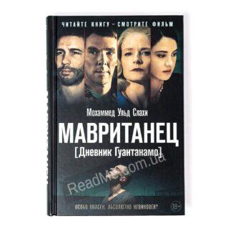 Книга Маврітанец - купити книгу в інтернет-магазині ReadMe