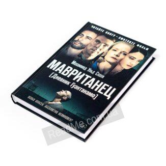 Книга Мавританец. Особо опасен. Абсолютно невиновен?