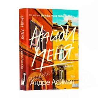 Книга Найди меня, автор Андре Асиман