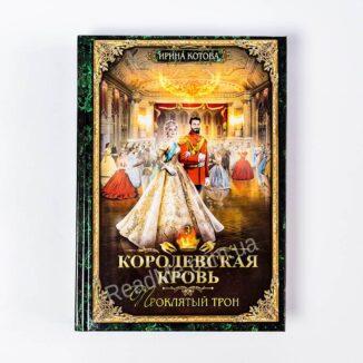 Книга Королівська кров - 3: Проклятий трон - купити книгу в інтернет-магазині ReadMe