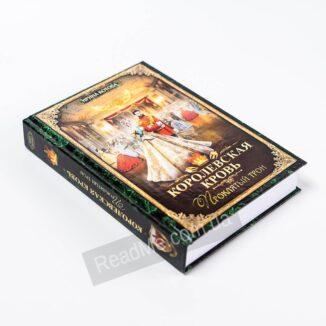 Книга Королівська кров - 3: Проклятий трон