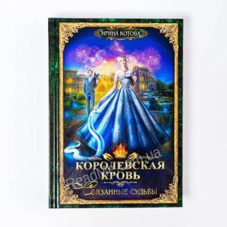 Книга Королевская кровь - 4: Связанные судьбы - купить книгу в интернет-магазине ReadMe
