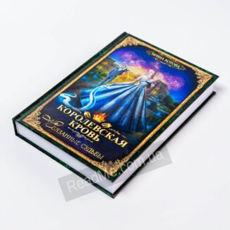 Книга Королевская кровь - 4: Связанные судьбы