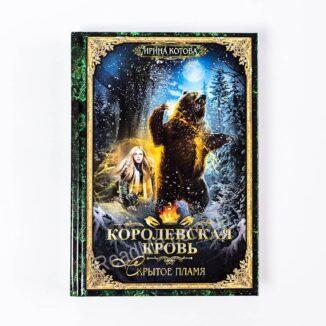 Книга Королівська кров - 2: Приховане полум'я - купити книгу в інтернет-магазині ReadMe