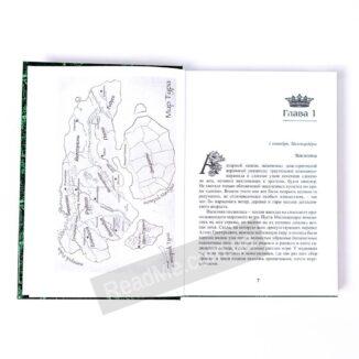 Книга Королівська кров - 2: Приховане полум'я