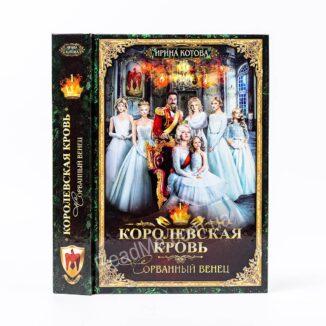 Книга Королівська кров - 1: Зірваний вінець