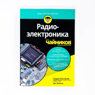 Книга Радіоелектроніка для чайників - купити книгу в інтернет-магазині ReadMe