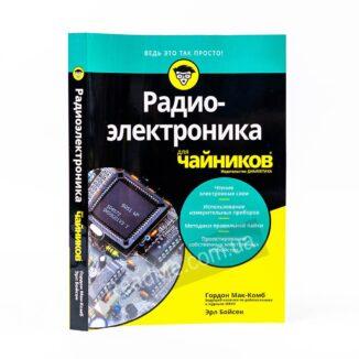Книга Радіоелектроніка для чайників
