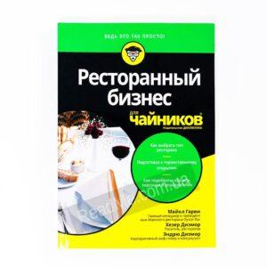 Книга Ресторанний бізнес для чайників - купити книгу в інтернет-магазині ReadMe