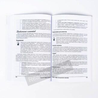 Книга Ресторанний бізнес для чайників