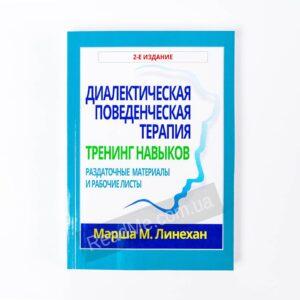 Діалектична поведінкова терапія: тренінг навичок. Роздаткові матеріали та робочі листи. 2-е изд - купити книгу в інтернет-магазині ReadMe