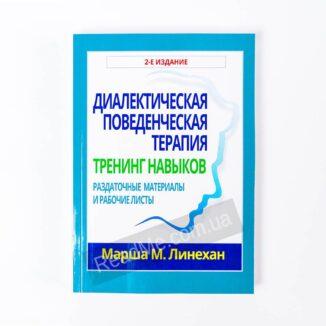 Диалектическая поведенческая терапия: тренинг навыков. Раздаточные материалы и рабочие листы. 2-е изд - купить книгу в интернет-магазине ReadMe